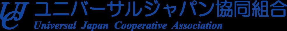 ユニバーサルジャパン協同組合